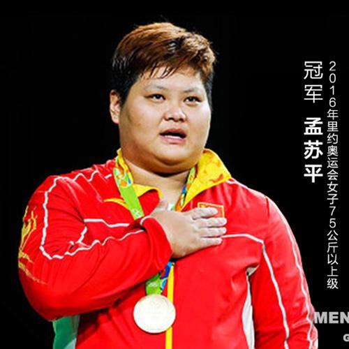 孟苏平奥运夺冠 | 白马尖祈愿灵验