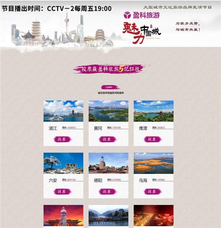 大别山主峰标志成魅力中国城六安LOGO